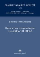 http://www.duth-civpro.net/blog/babiniotis/15-2079-7.jpg