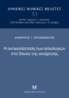 http://www.duth-civpro.net/blog/babiniotis/15-2171-8.jpg